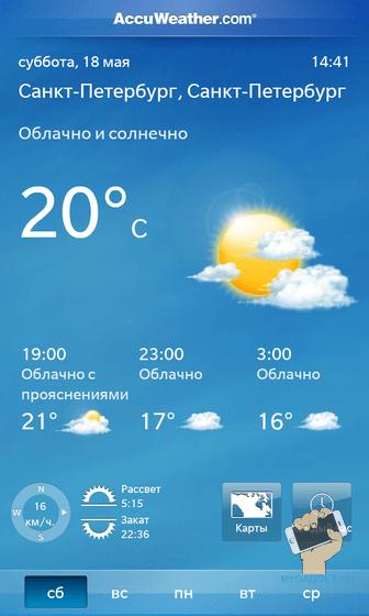 Приложение Погода Blackberry10