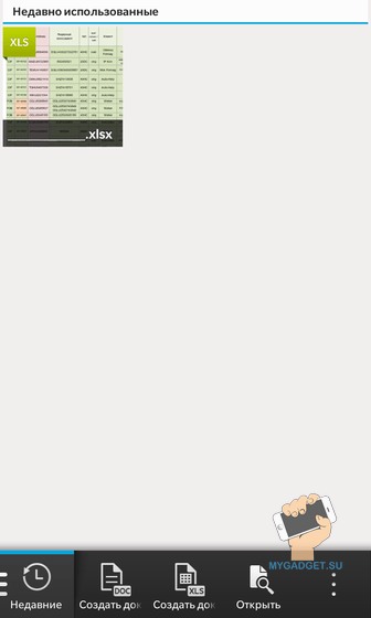 Приложение DocsToGo Blackberry10