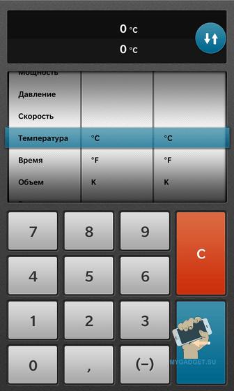 Приложение Калькулятор Blackberry10