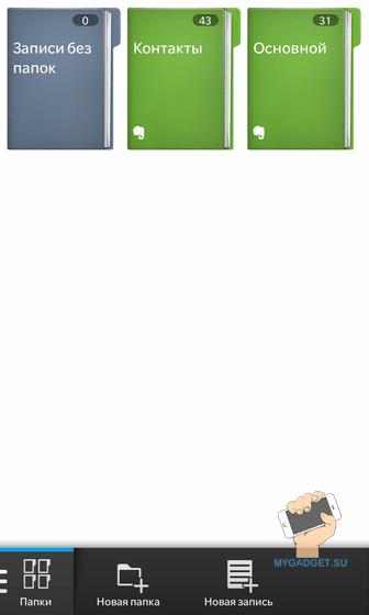 Приложение Заметки Blackberry10