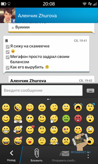 Приложение Текстовые сообщения Blackberry Z10