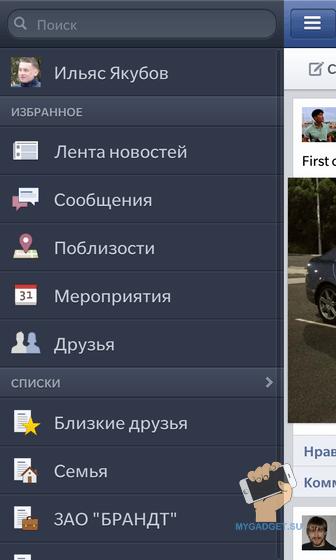 Приложение Facebook Blackberry10