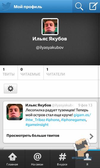Приложение Twitter Blackberry10