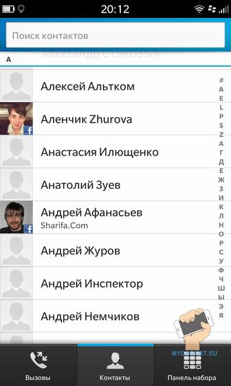 Приложение Телефон Blackberry10
