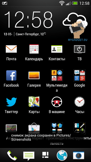Screenshot_2013-05-12-12-58-19