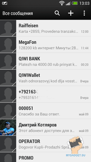 Screenshot_2013-05-12-13-03-47