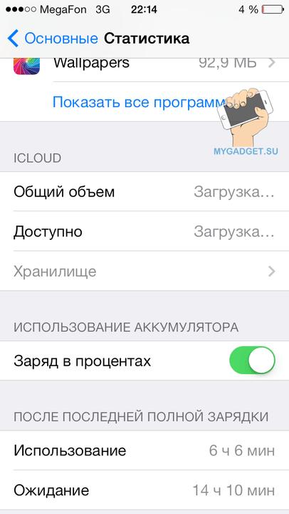 автономность iphone 5S