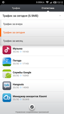 Screenshot_2014-03-17-13-12-35