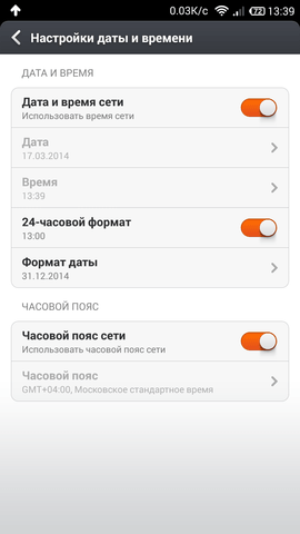 Screenshot_2014-03-17-13-39-26