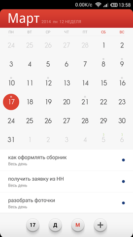 Screenshot_2014-03-17-13-58-32