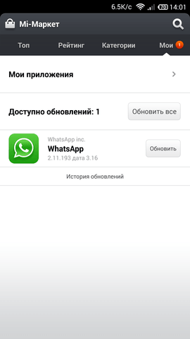 Screenshot_2014-03-17-14-01-44