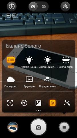 настройки баланса белого в Xiaomi Mi3