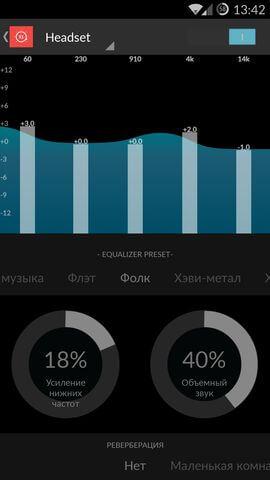 утилита AudioFX в OnePlus One