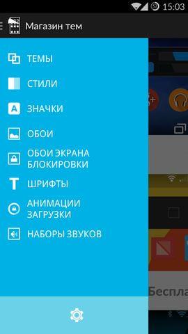 магазин тем в Cyanogen Mod 11S