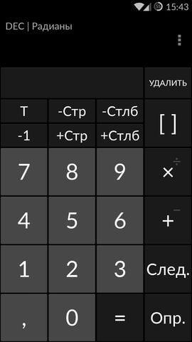 калькулятор в Cyanogen Mod 11S