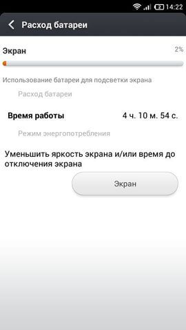 Xiaomi Redmi Note автономность