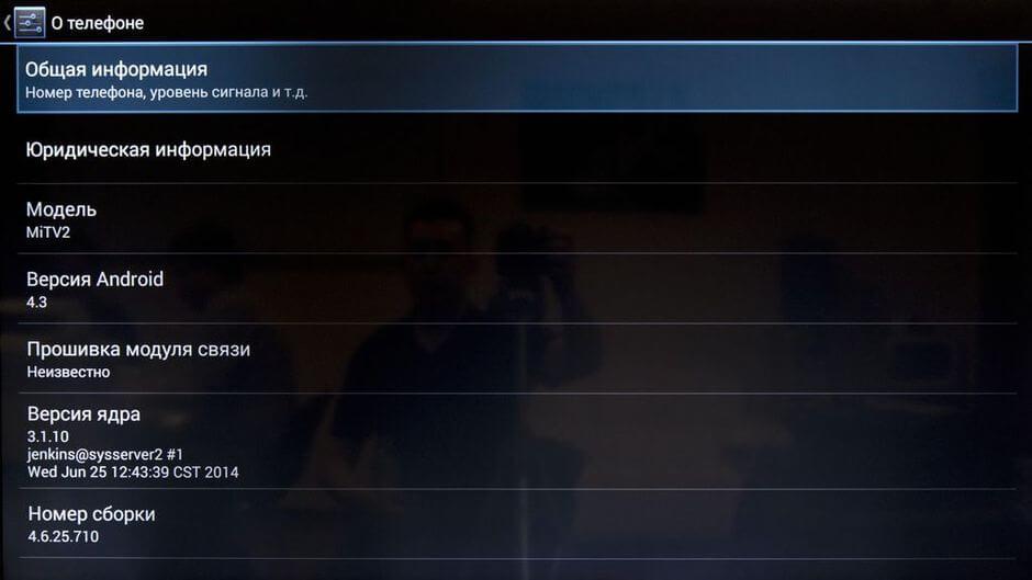 операционная система в Xiaomi Mi TV 2