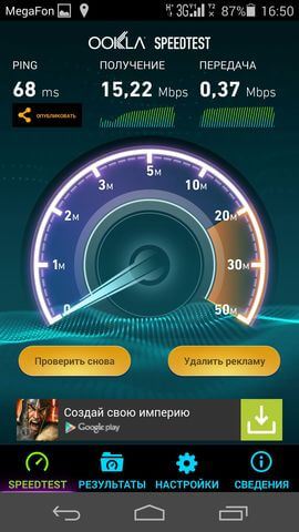 speedtest для Huawei Honor 6 H60-L02
