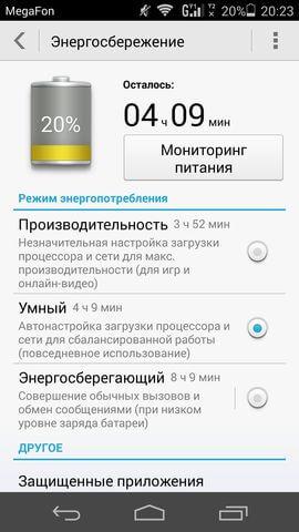 режимы энергопотребления в Huawei Honor 6