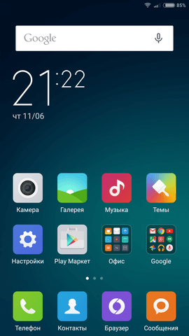 Screenshot_2015-06-11-21-22-57