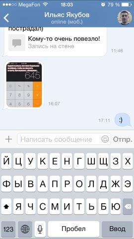 не адаптированое для iPhone 6 приложение