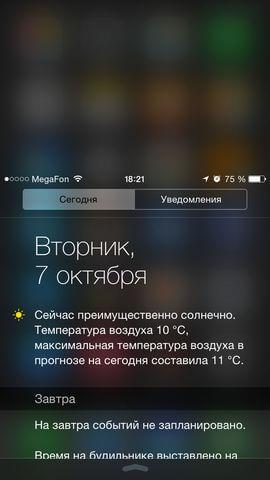 режим работы одной рукой в Apple iPhone 6