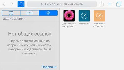 работа с закладками в альбомном режиме в Safari в Apple iPhone 6