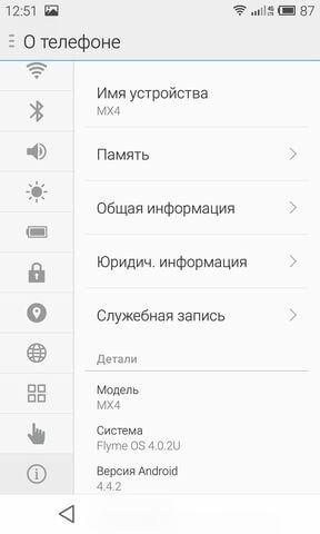 неубираемая боковая панель в настройках Flyme OS4 на Meizu MX4