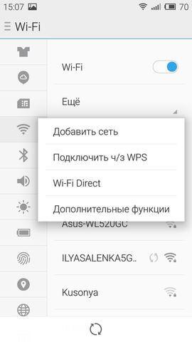 Сети- отображает список доступных сетей Wi-Fi.