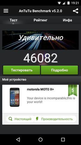 результат теста AnTuTu для Motorola Moto X 2nd gen.