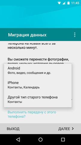 приложение Миграция в Motorola Moto X 2nd gen.