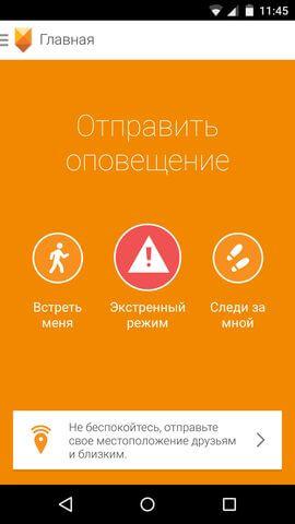 приложение Оповещения в Motorola Moto X 2nd gen.