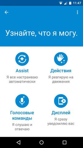 функция Assist в Motorola Moto X 2nd gen.