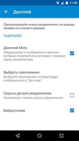 функция Дисплей в Motorola Moto X 2nd gen.
