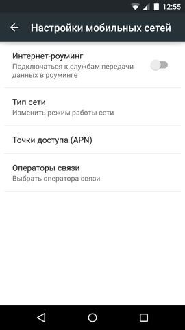 Screenshot_2014-12-04-12-55-12