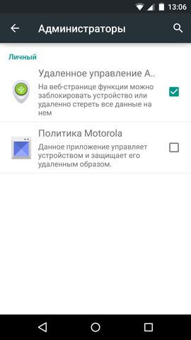 Screenshot_2014-12-04-13-06-30