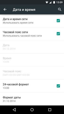 Screenshot_2014-12-04-13-09-32