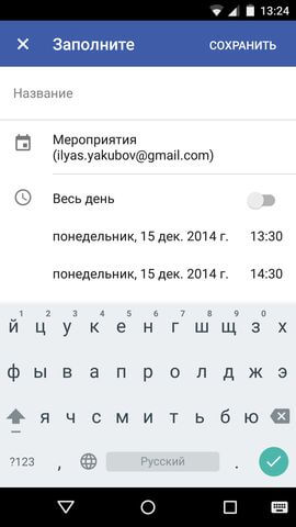 Screenshot_2014-12-04-13-24-25