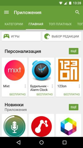 Screenshot_2014-12-04-13-28-16