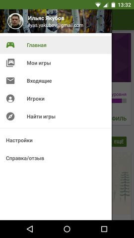 Screenshot_2014-12-04-13-32-31