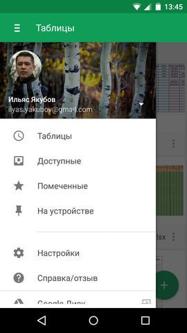 Screenshot_2014-12-04-13-45-44