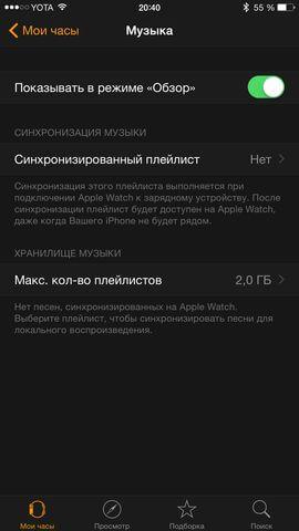 объем памяти отведенный под музыку в Apple Watch Sport