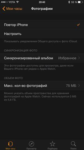 объем памяти отведенный под фотографии в Apple Watch Sport