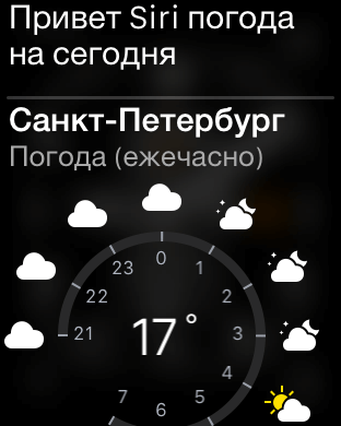 Siri в Apple Watch Sport