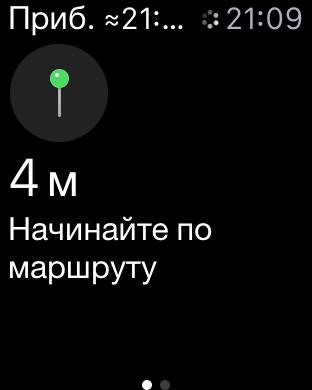 навигатор в Apple Watch Sport