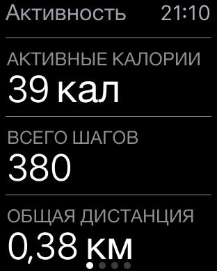 фитнес-трекер в Apple Watch Sport