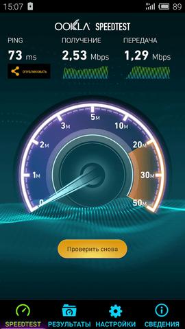 результат Speedtest для Meizu MX5