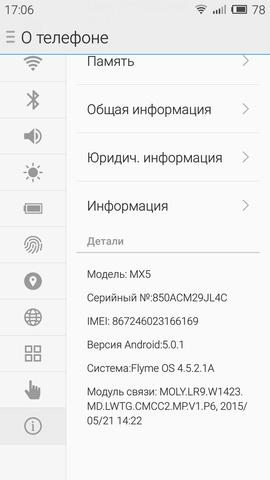 версия Flyme OS и Android в Meizu MX5