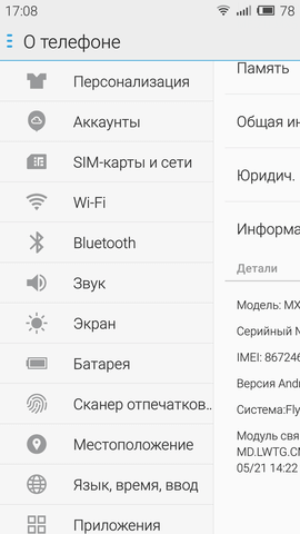 неубираемая панель в Настройках Meizu MX5