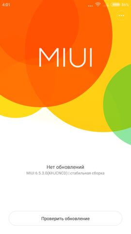 MIUI v6 в Xiaomi Redmi 2 LTE Enhanced